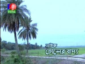 Sikandar box ekhon nij grame (2015) eid bangla natok all part download.