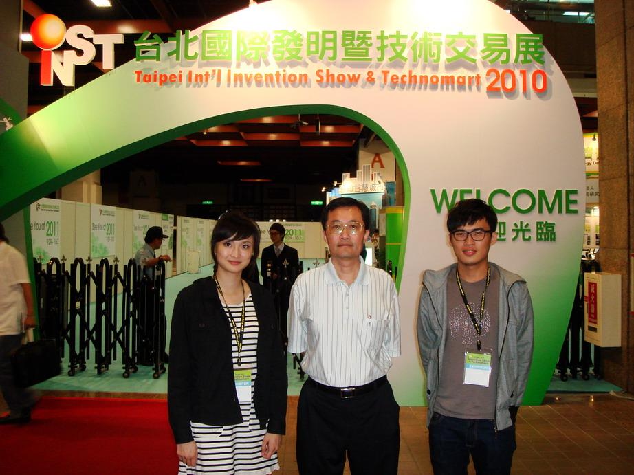 大葉人新聞網: 大葉大學環工系師生再度獲得2010國際發明暨技術交易展競賽銀牌獎