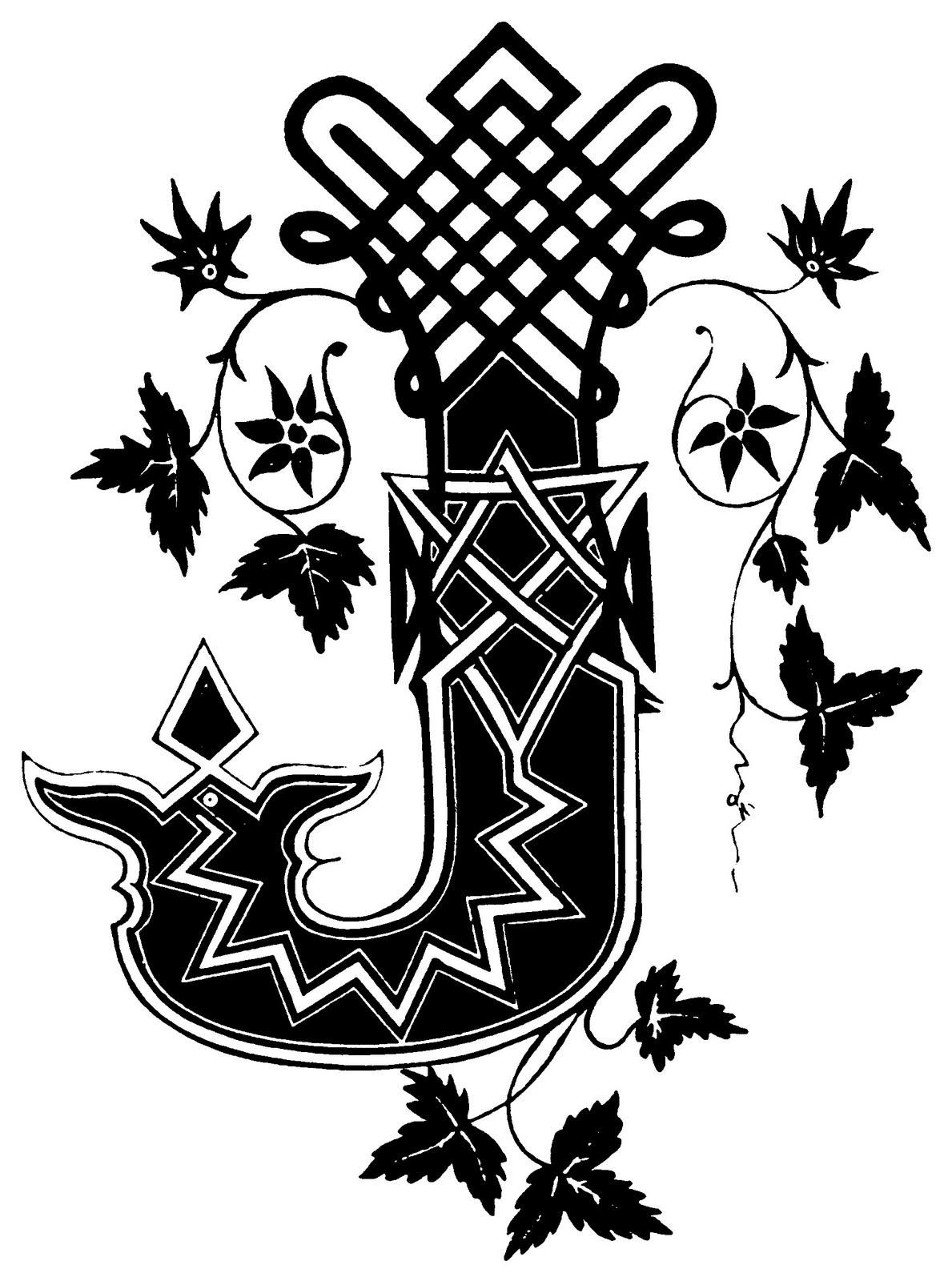 Spoodawgmusic Calligraphy Letter J