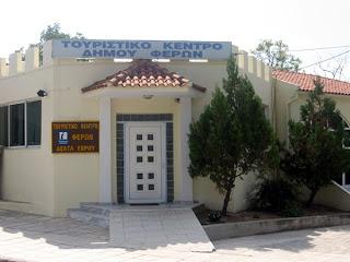 Τουριστικό Κέντρο Φερών