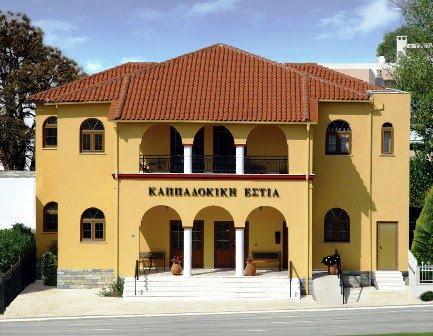 Λαογραφικό Μουσείο Καππαδοκών Αλεξανδρούπολης