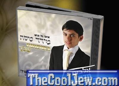 Meydad Tasa Acapella Song Free Download   TheCoolJew com