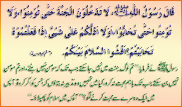 hadees about salam in urdu