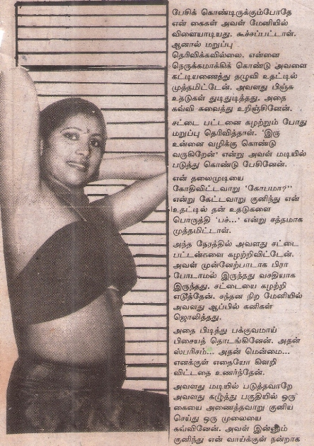 tamil small sex story