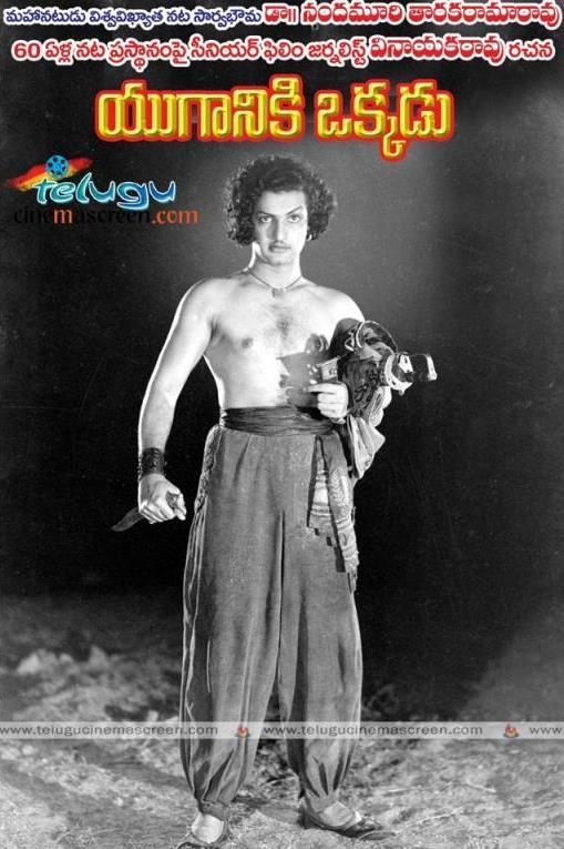 Okkadu Posters Film News: Sr.N...