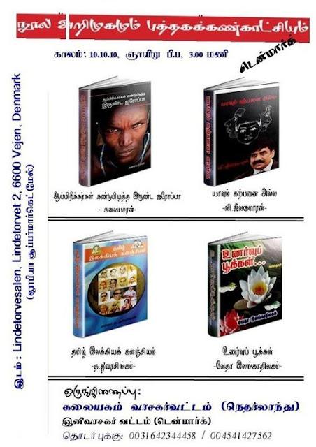 Denmark_tamil_books