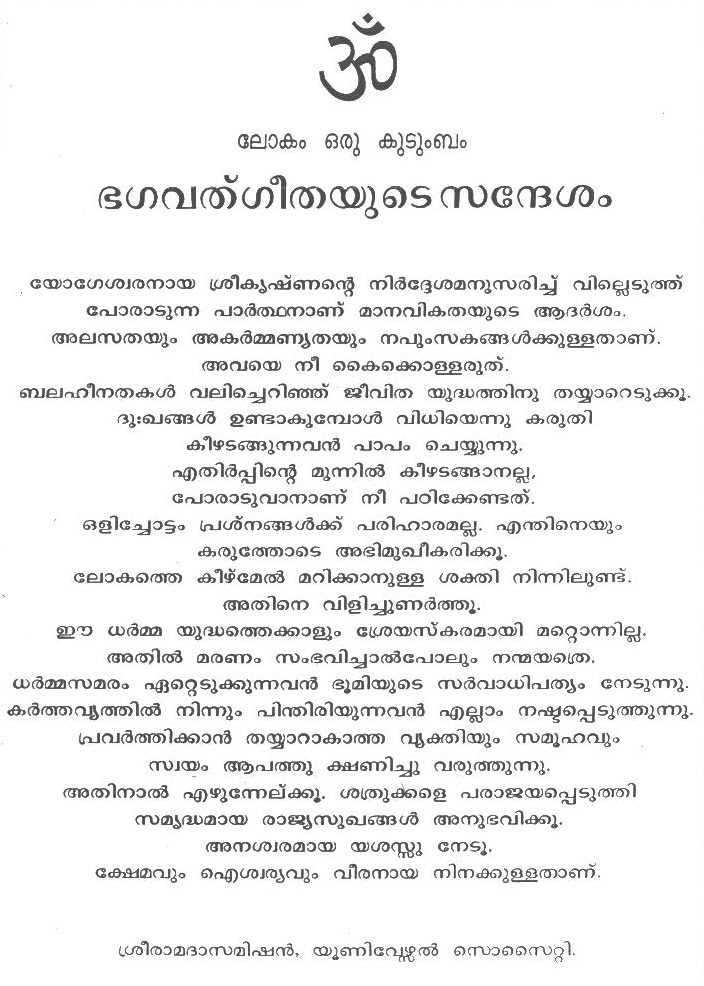 Padapooja: Geetha Sandesham in Malayalam-The Correct one