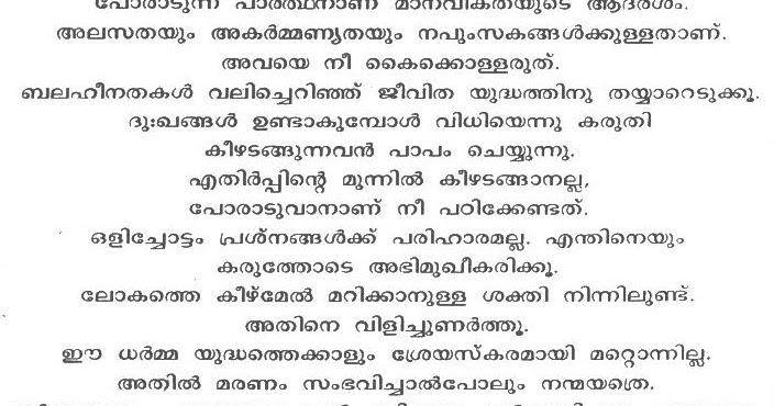 Bhagavath Geetha Malayalam Pdf
