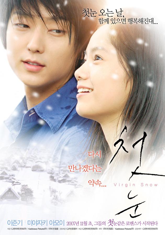 Cranky Movie: Virgin Snow (Korea)