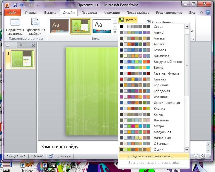 Как в powerpoint изменить цвет ссылки