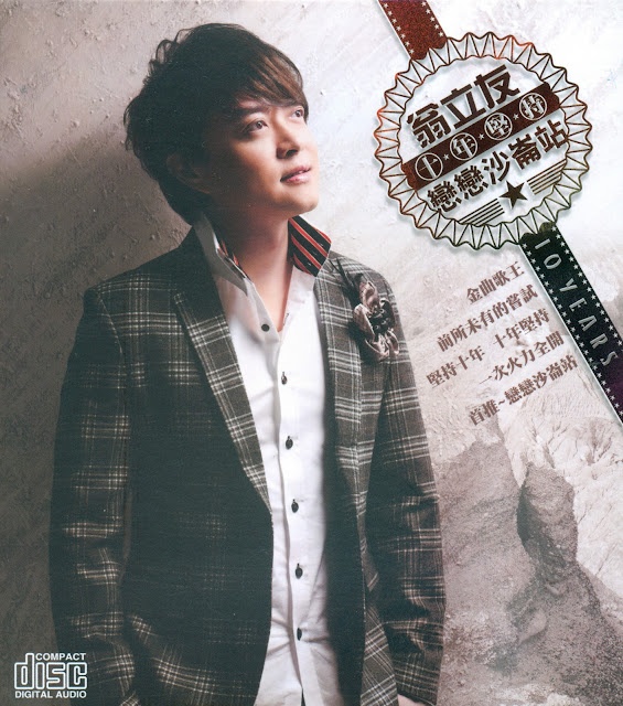 TAIWAN 翁立友2010年最新翻唱專輯『十年堅持-戀戀沙崙站』 | ☭ marselip 葉俊華™