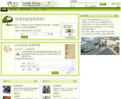 Accestry.com的图像's Chinese website