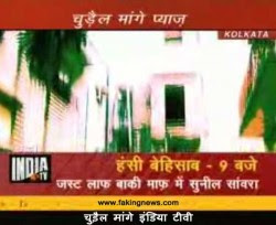 funny india tv photos