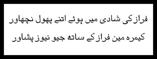 Faraz kay Naam ! | Siasat pk Forums