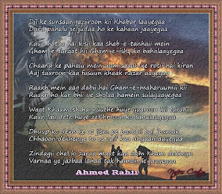 Roman Urdu Poetry Card