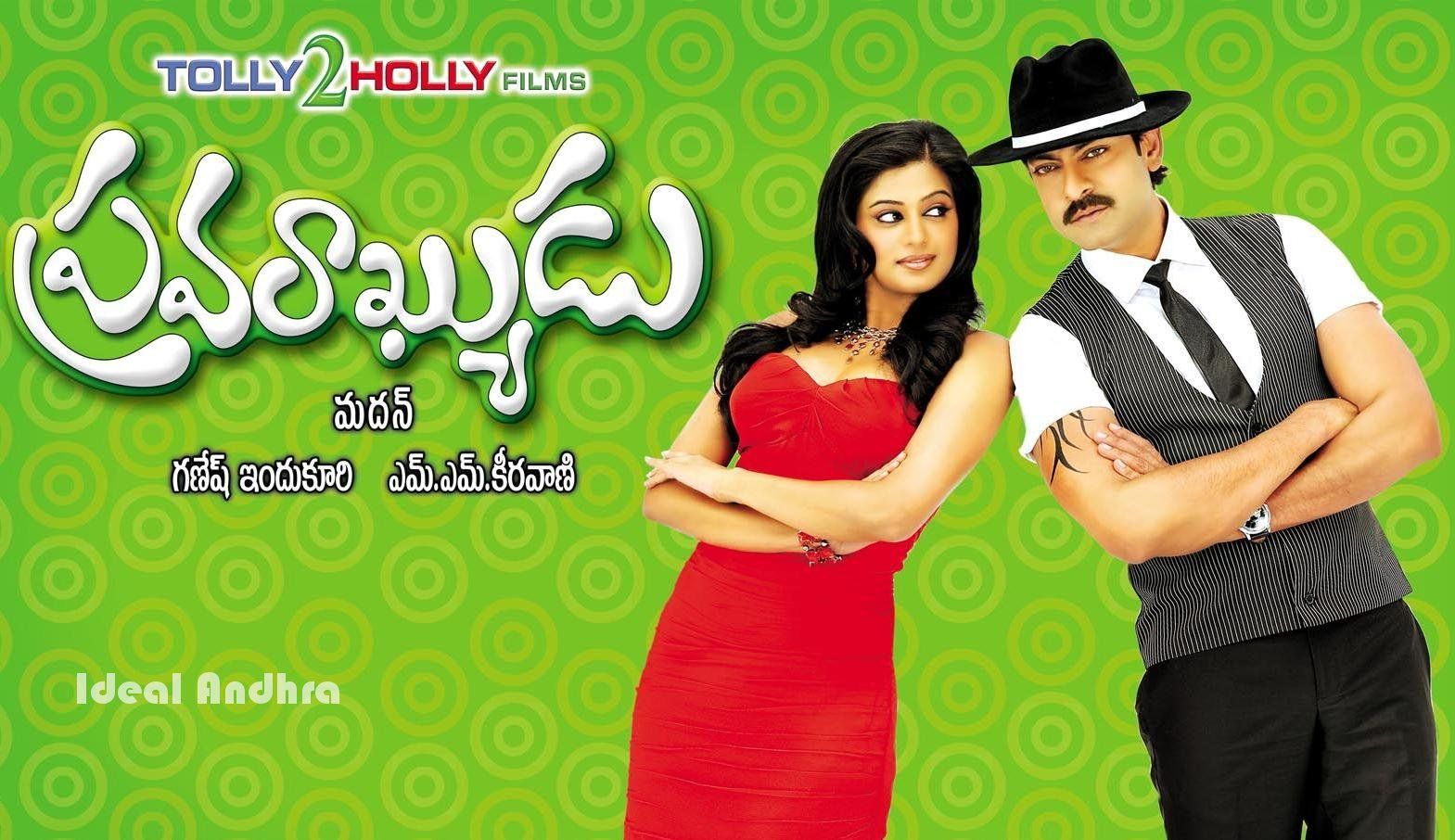 Pravarakyudu telugu movie songs free download / Paper heart movie stream