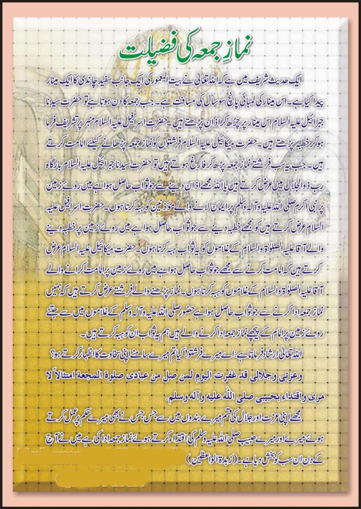 PG Official Islamic Thread [Archive] - Page 2 - Pakistan's
