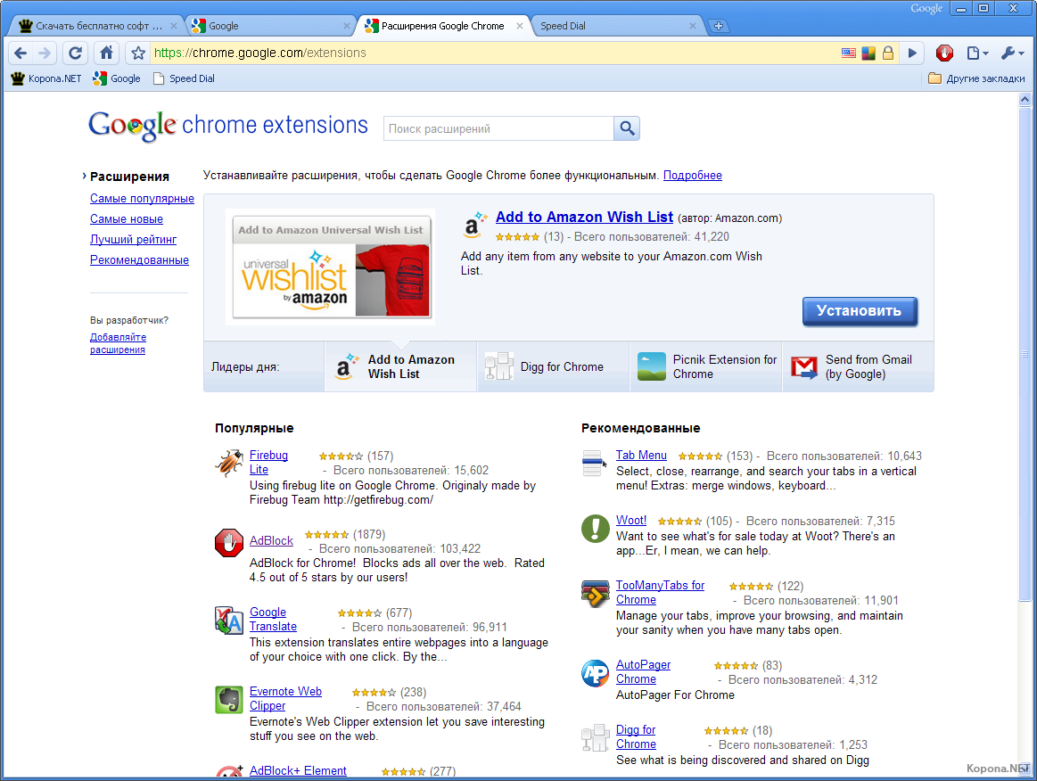 overview google chrome - HD 1163×876