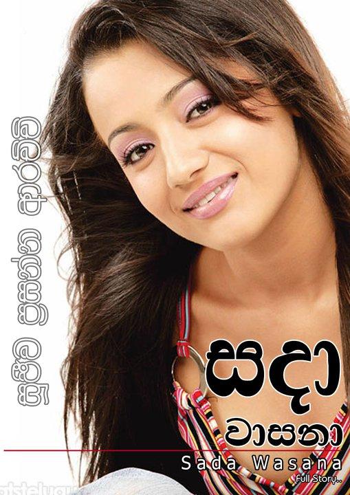 Rantharu Novel Pdf