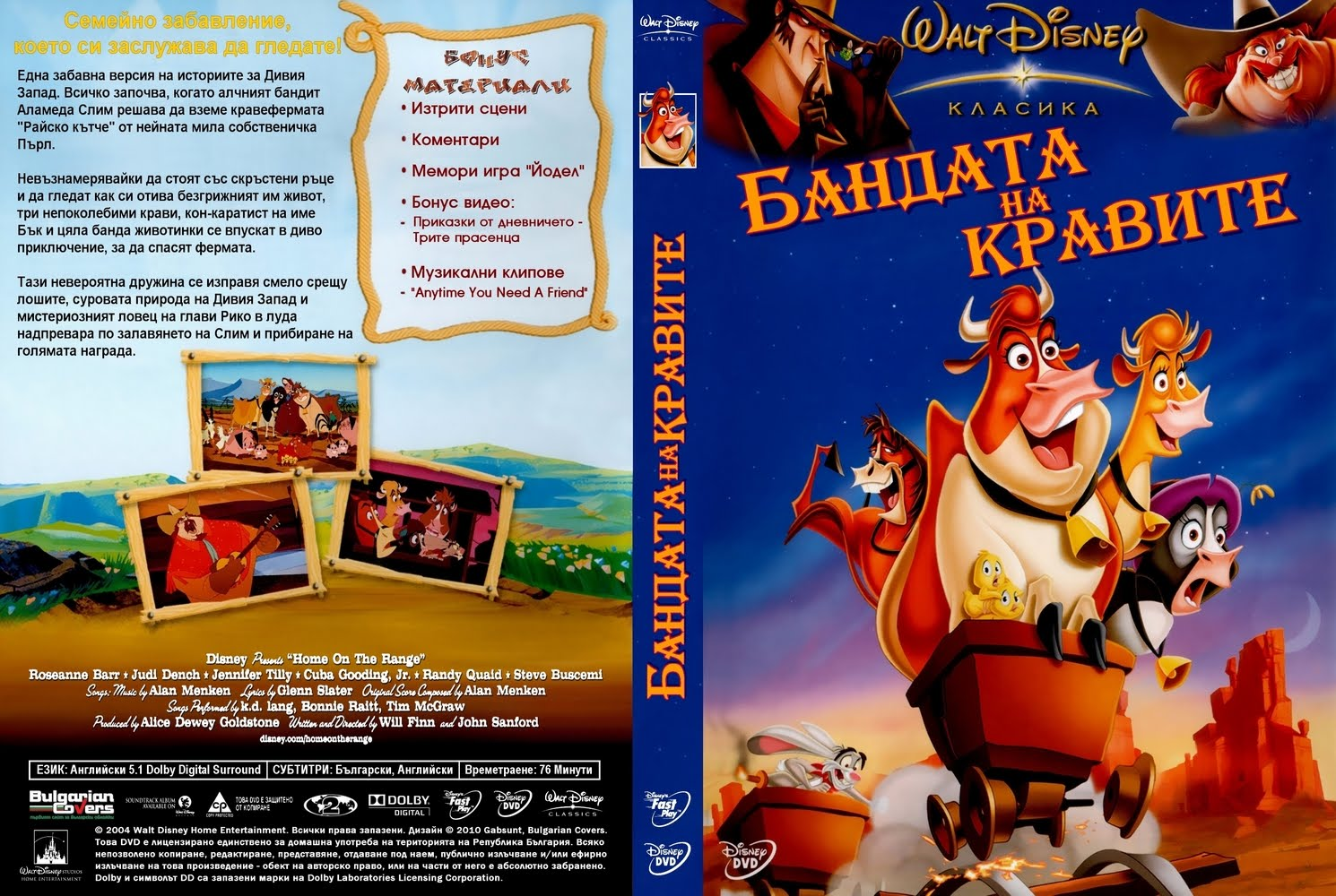 bulgariancovers home on the range 2004 r1 custom dvd cover. Black Bedroom Furniture Sets. Home Design Ideas