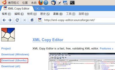 昭佑 天翔: Ubuntu 的XML 編輯查看軟體- XML Copy Editor