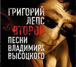 Лепс песни Высоцкого в новом исполнении
