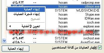ما WHAT IS IT Ctfmon.exe - مدونة برامج القاهرة