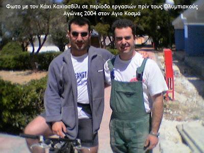 Κάχι Καχιασβίλι και Νίκος Τσότσος ~ Αγ.Κοσμάς 2003