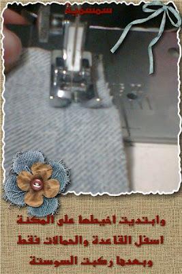 06b1c6a0a70df لمسات سمسمية ✿ للمشغولات اليدوية     طريقة عمل شنطة بسيطة من رجل ...