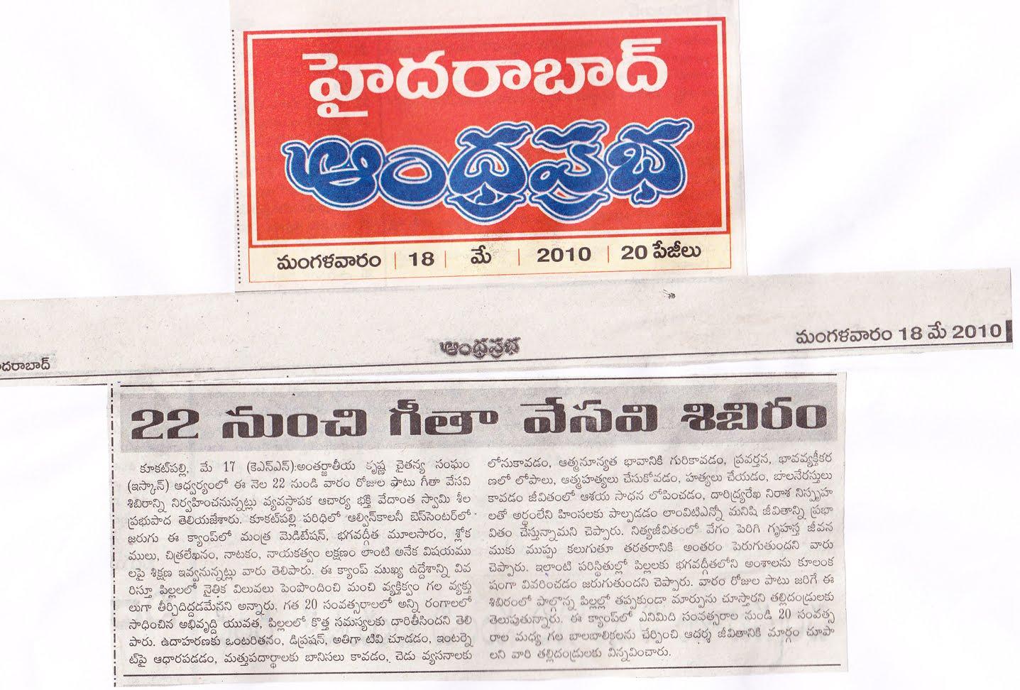 Eenadu daily news paper pdf download