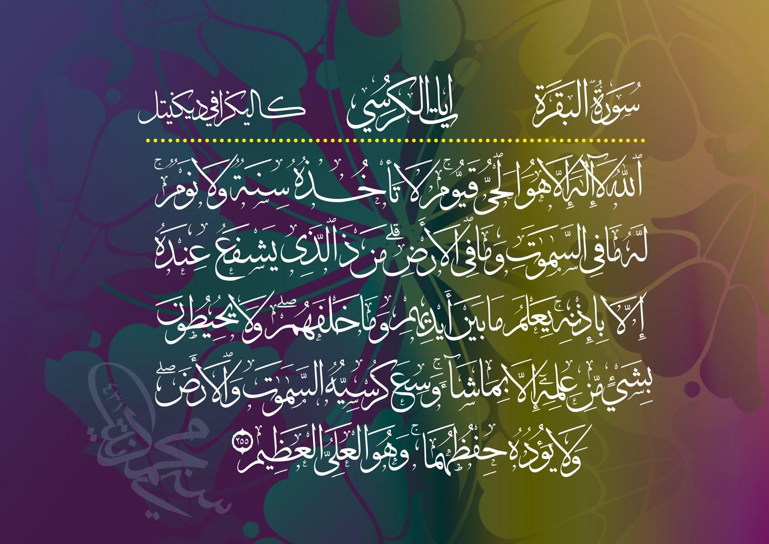 Seninet: The Great Virtue Of Ayatul Kursi
