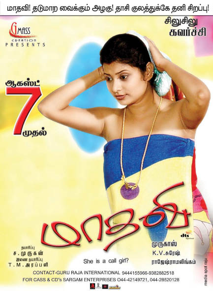 hot movies in tamil watch online