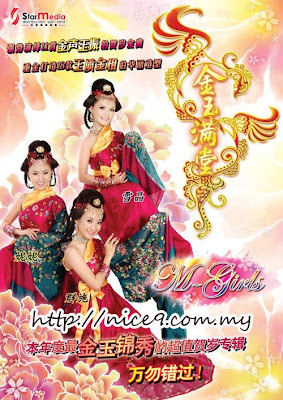 By Photo Congress || Astro Chinese New Year Songs Mp3 Free