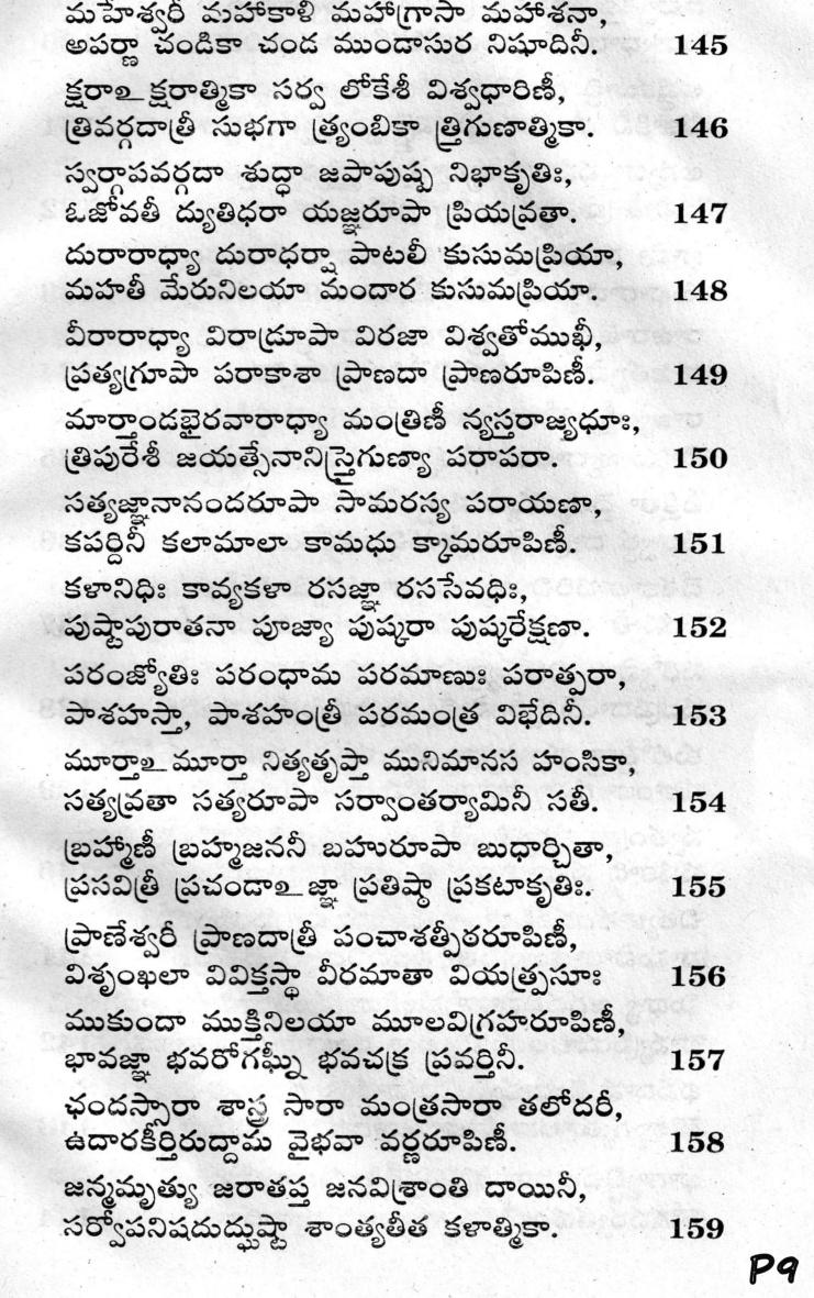 sri lalitha sahasranamam in telugu pdf free download