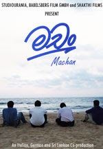 Denis's Blog: Machan - The Sri Lankan movie