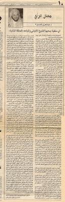 Saudi Arabiyah Tolak Ajaran Syeikh Albani