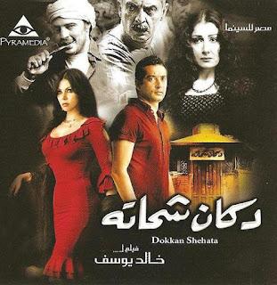 film egyptien dokan chahata