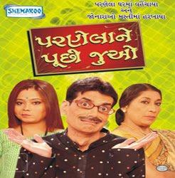 Free download gujarati natak lage raho gujjubhai dvd print by.