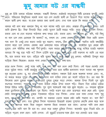 Choda chudir golpo bangla writing funny