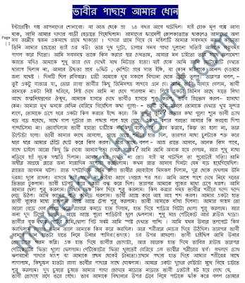 Bangla Sad Love Story Pdf