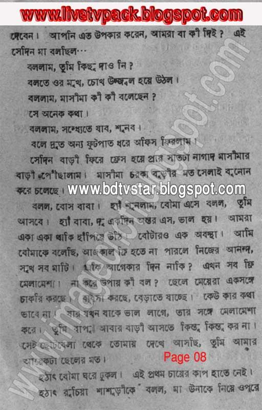 Bangla choda chudir golpo kobita - 1 1