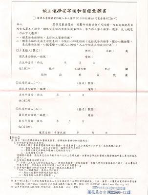 陳榮基部落格 RONG-CHI CHEN BLOG學醫與學佛: *DNR 意願書 (DNR DIRECTIVES)(Official form)