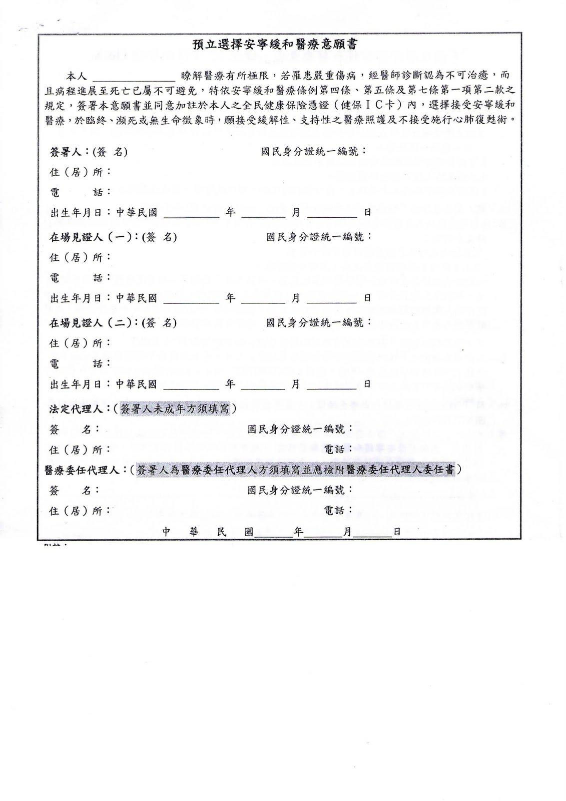 陳榮基部落格 RONG-CHI CHEN BLOG學醫與學佛: 2010/08