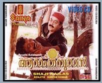 Aaram thamburan mohanlal malayalam movie mp3 ringtone download –.