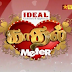 Watch Kadhal Meter (22-January-2011) - Vijay TV Show [காதல் மீற்றர்]