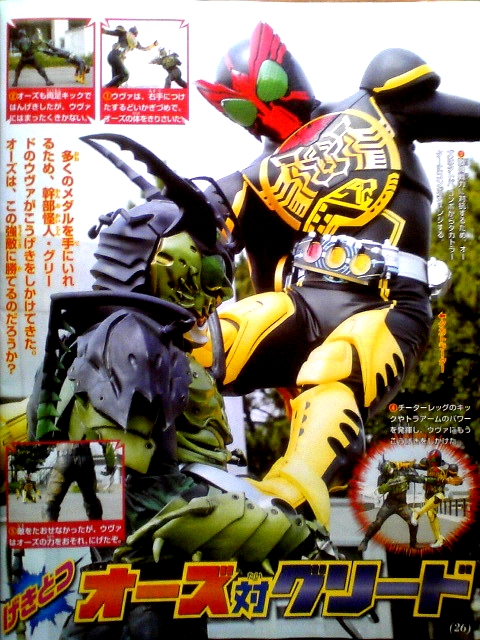 Kamen Rider OOO! the second wave of SPOILER SCANS!! ~ CSToys Blog