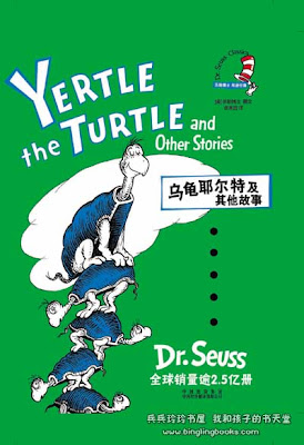 Yertle The Turtle And Other Stories Dr Seuss Poems So yertle, the turtle king, lifted his hand and yertle, the turtle king, gave a command. dr seuss poems blogger