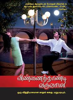 Vinnaithaandi Varuvaaya  movie Public opinion