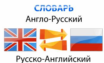 Jar русско английский словарь