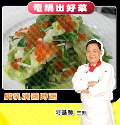 lala風料理: 電鍋出好菜:腐乳清蒸時蔬